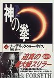 神の拳〈上〉 (角川文庫)