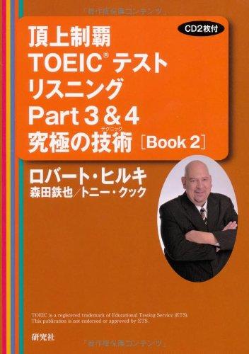 頂上制覇 TOEIC(R)テスト リスニングPart3&4 究極の技術(テクニック) [BOOK 2] (頂上制覇 TOEIC(R)テスト 究極の技術(テクニック) シリーズ)