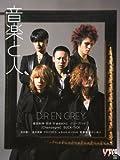 音楽と人 2014年 02月号 [雑誌]