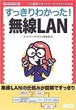 すっきりわかった! 無線LAN (NETWORK MAGAZINE BOOKS) [単行本] / ネットワークマガジン編集部 (編集); アスキー (刊)
