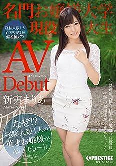 まさかのAVデビュー 名門お嬢様大学現役女子大生 新実まりあ [DVD]