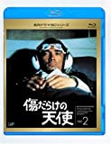 ����餱��ŷ�� Vol.2(Blu-ray Disc)