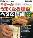 ムック ギターがうまくなる理由 ヘタな理由(CD付) (リットーミュージック・ムック)