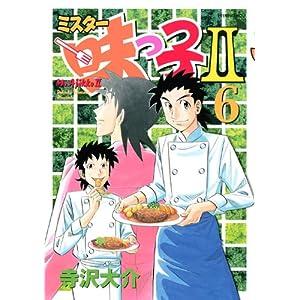 ミスター味っ子2(6) (イブニングKC)
