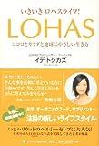 いきいきロハスライフ!LOHAS-ココロとカラダと地球にやさしい生き方