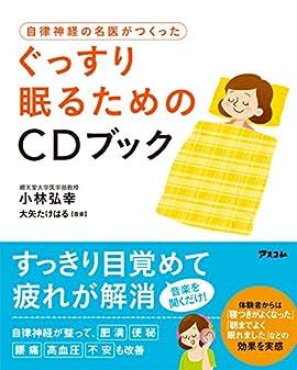 自律神経の名医がつくった ぐっすり眠るためのCDブック