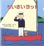 ちいさいヨット―スモールさんの絵本 (世界傑作絵本シリーズ)