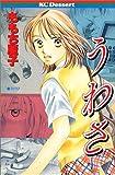 うわさ (講談社コミックスデザート (93巻))