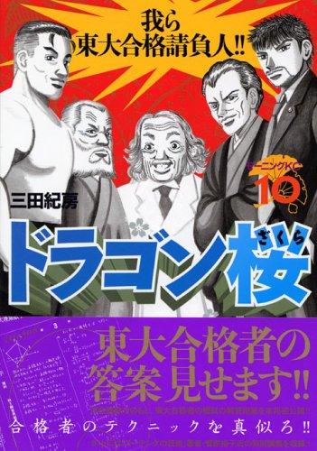 三田紀房『ドラゴン桜』(10巻)