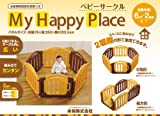 永和 BABY CRAFT My Happy Place ベビーサークル ブラウン 494014 ランキングお取り寄せ