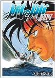 風の陣 5 (ヤングジャンプコミックス)