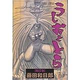 うしおととら (第17巻) (少年サンデーコミックス〈ワイド版〉)