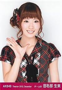 AKB48 公式生写真 Theater 2012.December 月別12月 【田名部生来】