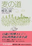 麦の道 (集英社文庫)