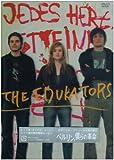 ベルリン、僕らの革命 [DVD]北野義則ヨーロッパ映画ソムリエのベスト2005第9位