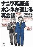 ナニワ英語道 ホンネが通じる英会話 (講談社プラスアルファ文庫)