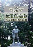 航空自衛隊 第1空挺団 創立50周年 [DVD]
