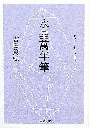 水晶萬年筆