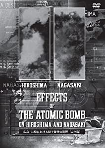 広島・長崎における原子爆弾の影響 [DVD]