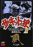 サーキットの狼II―モデナの剣 (32) (MCCコミックス)