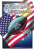 アメリカンスポーツビジネス―NFLの経営学