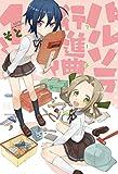 ハルソラ行進曲 1巻 (まんがタイムKRコミックス)