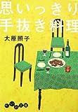 思いっきり手抜き料理 (だいわ文庫 A 64-1)