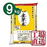 金芽米(無洗米)ハイセレクト 9kg【4.5kg×2袋】【27年産】