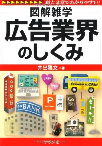 広告業界のしくみ (図解雑学)