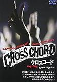 CROSS CHORD 劇場公開版~ディレクターズカット~[DVD]