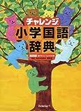チャレンジ小学国語辞典第四版新デザイン・コンパクト版