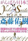 緊急出版 斎藤佑樹 世紀の社会現象をつくる男を検証する (講談社MOOK)