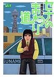 セナのまわり道 / 郷田 マモラ のシリーズ情報を見る