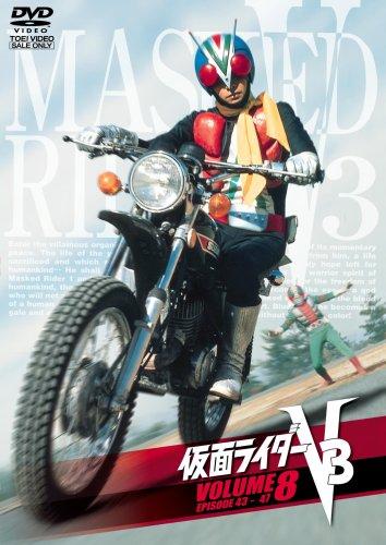 仮面ライダーV3 VOL.8 [DVD]
