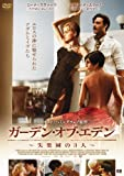 ガーデン・オブ・エデン~失楽園の3人~ [DVD]