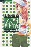 レンアイ至上主義(3) (フラワーコミックス)