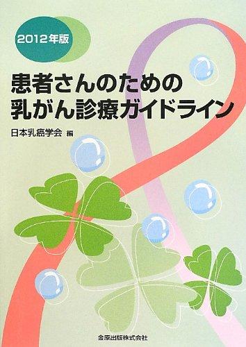 患者さんのための乳がん診療ガイドライン 2012年版