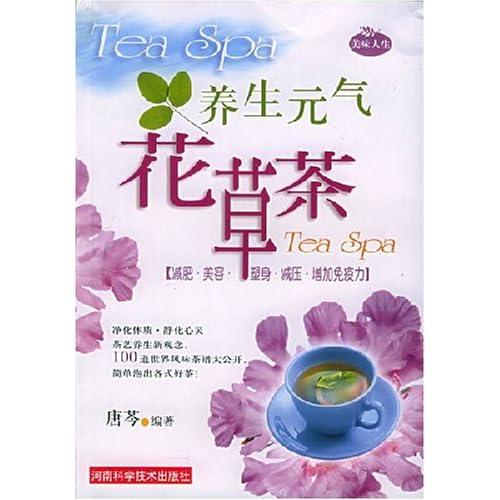 夏季花茶pop手绘海报