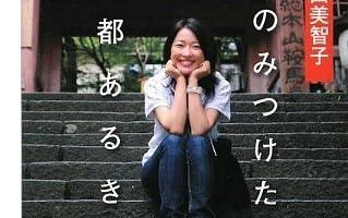 羽田美智子私のみつけた京都あるき