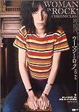ウーマン・イン・ロッククロニクル―40人&400枚で知る女性とロックの20世紀 (CDジャーナルムック)