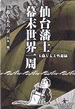 仙台藩幕末世界一周 -玉蟲左太夫外遊録-