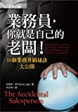 img - for The Accidental Salesperson: How to Take Control of Your Sales Career and Earn the Respect and Income You Deserve (Chinese Edition) book / textbook / text book