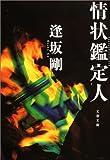 情状鑑定人 (文春文庫)