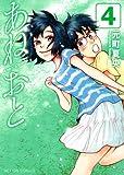 あねおと(4) (アクションコミックス)