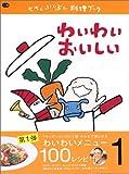 ちちんぷいぷい料理ブック (Vol1) (Pia mooks)