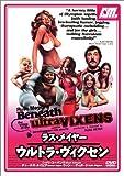 ウルトラ・ヴィクセン [DVD]