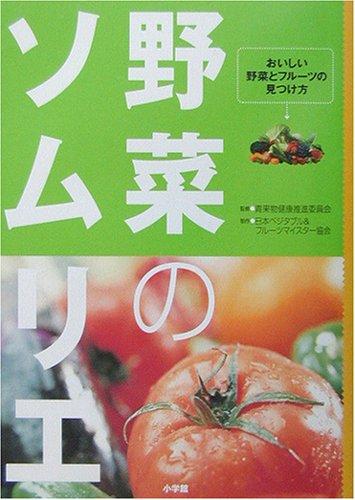 野菜のソムリエ―おいしい野菜とフルーツの見つけ方