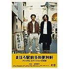 まほろ駅前多田便利軒 プレミアム・エディション(2枚組) [DVD]