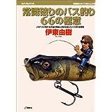 常識破りのバス釣り66の極意―メガバスが釣れる本当の理由と常識を超えたバス釣り新理論 (RodandReelの本)