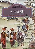 ヤクの冒険—ブータン (かたつむり文庫)